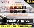 【麂皮】14年後 X116 GL系列 避光墊 / 台灣製、工廠直營 / x116避光墊 x116 避光墊 x116 麂皮 儀表墊