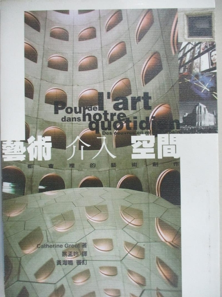 【書寶二手書T3/藝術_H6O】藝術介入空間_Catherine Grout