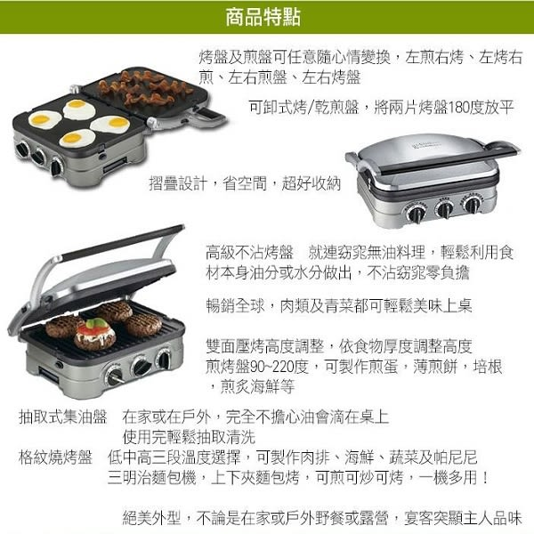 【Cuisinart 美膳雅】GR-4NTW 多功能燒烤 / 煎烤盤 原廠公司貨