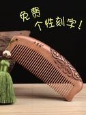 梳子 桃木梳天然木梳捲發梳隨身家用大號刻字寬齒女防靜電禮物梳子