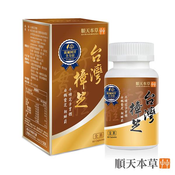 【順天本草】台灣樟芝膠囊-添加朝鮮薊及白鶴靈芝(60顆/瓶)