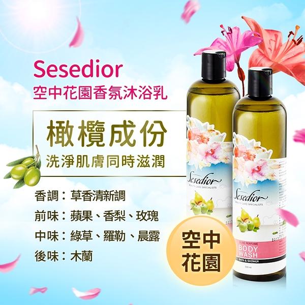 【Sesedior】空中花園沐浴乳1瓶