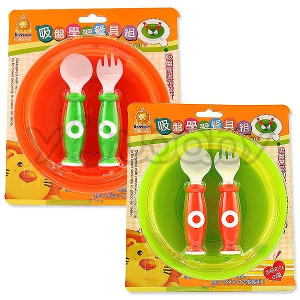 小獅王辛巴 Simba 吸盤學習餐具組 (吸盤碗+湯匙+叉子)