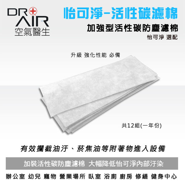 空氣醫生 Dr.Air 怡可淨 活氧機 - 活性碳濾棉 加購選配品