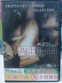 影音專賣店-I15-057-正版DVD*韓片【變態輪迴】-姜受延*鄭雄仁*崔真尹