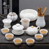 全館85折羊脂玉瓷功夫茶具套裝家用白瓷茶具整套開學季