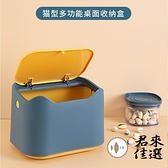 面紙盒桌面收納抽紙盒客廳可愛雜物收納盒多功能【君來佳選】