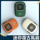 《迷你復古風扇》懶人電風扇 可支架 掛脖 放口袋 超靜音 大電池容量 三段風力 USB充電 輕巧便攜