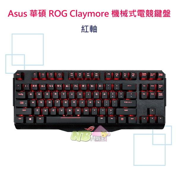 Asus 華碩 ROG Claymore 機械式電競鍵盤 (紅軸)