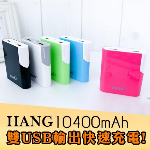 HANG E300 10400mAh 行動電源 移動電源 USB雙輸出 檢驗局合格 鋰聚合物電芯 快速充電 簡約亮面