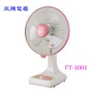 風騰 10吋 桌扇 FT-1001  ◆ 三段風速開關◆ 可左右擺頭◆ 台灣製造☆6期0利率↘☆