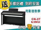 【金聲樂器】KAWAI CN-27 88...