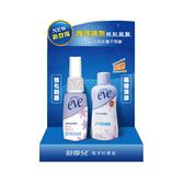 【限量買一贈一】舒摩兒 Summer s eve 護理噴劑(專業特護配方)59ml +浴潔露59ml(加贈)   原廠公司貨