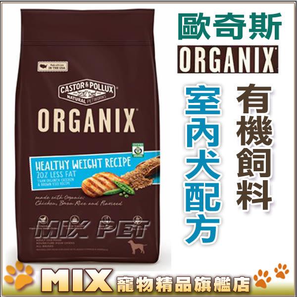 ◆MIX米克斯◆【促銷】歐奇斯ORGANIX.有機飼料【室內犬14.5磅】WDJ推薦優良級飼料