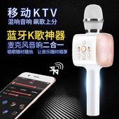無線藍牙麥克風 蘋果安卓手機唱歌神器話筒音響一體家用  無糖工作室