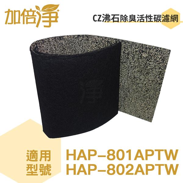 加倍淨 CZ沸石除臭活性碳濾網 適用HPA-801APTW / HPA-801APTW honeywell空氣清靜機 (10入)