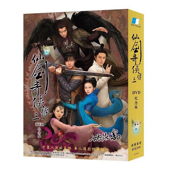 [哈GAME族]滿399免運費 可刷卡 PC GAME 電腦遊戲 仙劍奇俠傳3 仙劍奇俠傳三 DVD 紀念版 支援win7