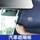 【妃凡】加厚降溫!汽車遮陽板 前擋80雙線盒 防曬 隔熱神器 抗老化 車窗遮陽簾 271