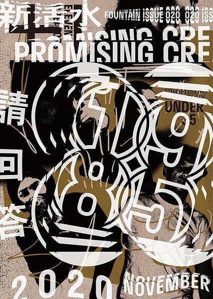 新活水 11月號/2020 第20期:請回答1985  Promising Creators Und