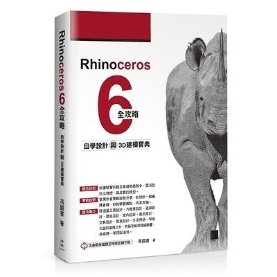 Rhinoceros 6全攻略(自學設計與3D建模寶典)