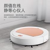 掃地機器人 智慧掃地機器人拖地家用充電擦地吸塵器全自動三合一體機超薄靜音 宜品