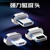 數據線 JERX磁吸頭磁鐵多頭充電頭安卓磁性Type-c磁力插頭吸磁式