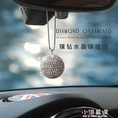 汽車掛件水晶球后視鏡掛飾鑲鉆幸運球車載掛飾女內飾裝飾創意高檔 『小淇嚴選』