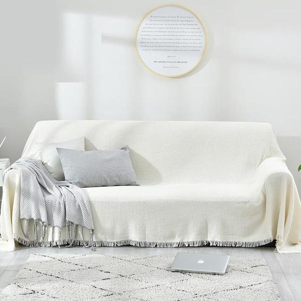北歐ins網紅沙發蓋布白色棉麻波西米亞全包萬能沙發墊套罩靠背巾