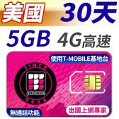 【TPHONE上網專家】美國 30天無限上網 前5GB支援4G高速 (無通話功能)