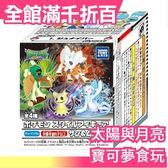 【太陽與月亮2 全10入組】空運 日本 寶可夢 太陽與月亮 食玩 模型 公仔 神奇寶貝【小福部屋】