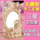三星 A7 2018 A9 S9 Plus Note9 A8Start A6+ A8+ Note8 J4+珍珠鏡子 手機殼 水鑽殼 訂製