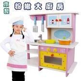 *幼之圓*最新款~木製仿真彩色立式廚房組~粉嫩大廚房~仿真家家酒玩具~