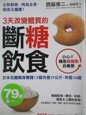 【書寶二手書T3/養生_MQT】3天改變體質的斷糖飲食_西脇俊二