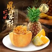 【覓香】 迷你金磚一口鳳梨酥(奶蛋素)20顆/盒