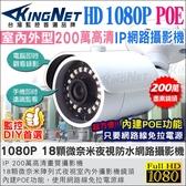 監視器 網路攝影機 18LED 微奈米燈 HD 1080P 防水槍型 支援POE 防剪線支架 台灣安防