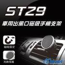【鼎立資訊】KTNET ST29 車用 出風口 磁吸 手機支架