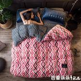 被套 珊瑚絨四件套法蘭絨加厚保暖4件法萊絨被套床單1.8m床上用品雙人【芭蕾朵朵】IGO