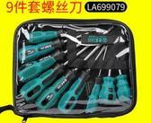 五金 工具 組套螺絲刀/6件套裝螺絲批/組合螺絲刀 改錐YYS     易家樂