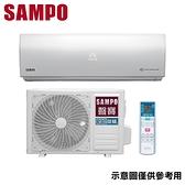 原廠霸氣送【SAMPO聲寶】8-10坪R32變頻冷暖分離式冷氣AM-SF50DC/AU-SF50DC