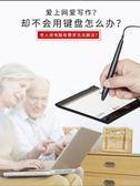 手寫板電腦免驅輸入板手寫鍵盤老人臺式電腦寫字板挑它