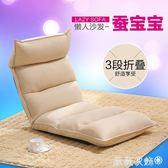 榻榻米 蠶寶懶人沙發 3D透氣網格面料 多檔位可折疊躺椅沙發 清涼一夏 MKS薇薇家飾