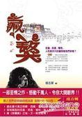 藏獒(1)(新修版)