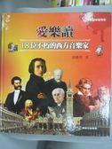 【書寶二手書T9/傳記_YBZ】愛樂讀:18位不朽的西方音樂家_黃健琪