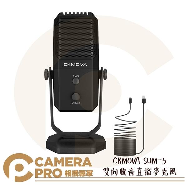 ◎相機專家◎ CKMOVA SUM-5 雙向收音直播麥克風 心形電容式 Micro USB 可搭支架 SAS-1 公司貨