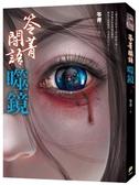 笭菁闇語:噬鏡【城邦讀書花園】