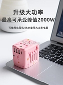 轉換插頭出國旅行歐標英標日本韓國香港用插座轉換器 快速出貨