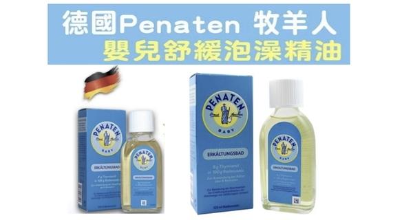 德國Penaten 嬰兒天然沐浴油