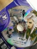 挖寶二手片-0S04-038-正版DVD-布袋戲【霹靂天命之仙魔鏖鋒II斬魔錄 第1-60章】-(直購價)塑膠盒裝