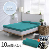 House Door 吸濕排濕10cm藍晶靈涼感記憶床墊全配組-雙人青碧藍