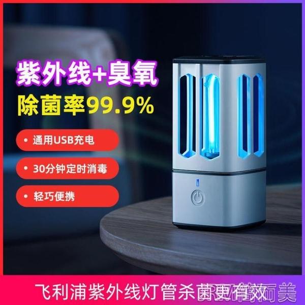 消毒燈 紫外線消毒燈家用移動式殺菌燈充電式車載臭氧室內衣柜除螨滅菌燈 防疫必備